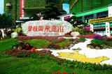 碧桂园龙熹山
